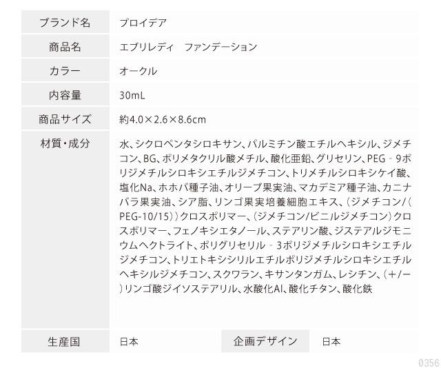 カラー、オークル、内容量、30ml、成分、日本