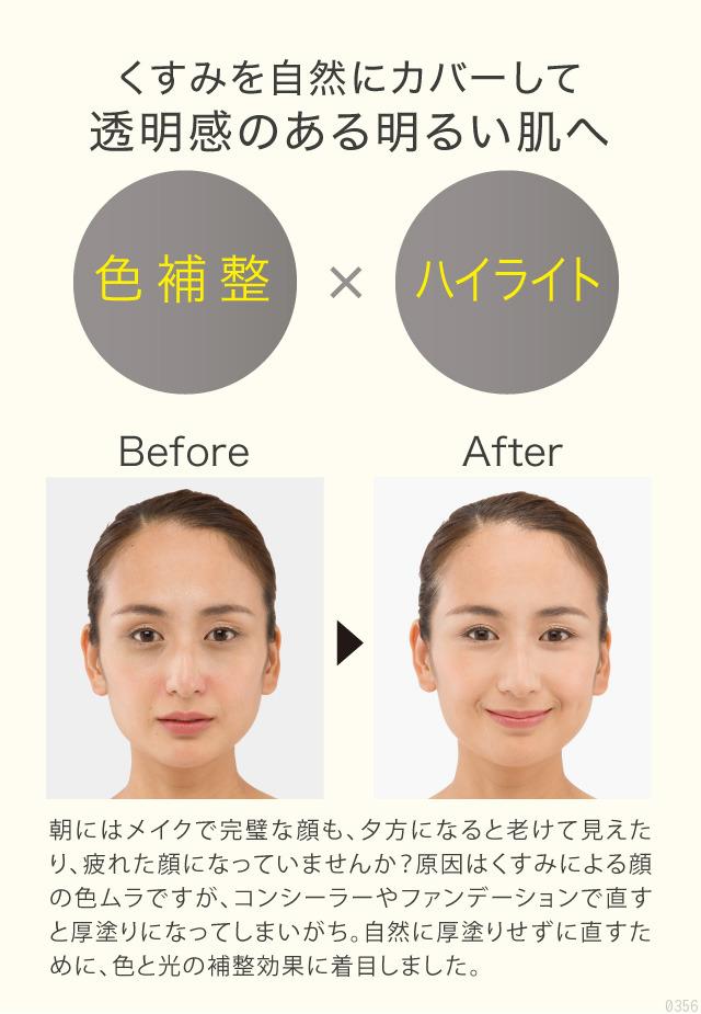 くすみを自然にカバーして透明感のある明るい肌へ、色補整×ハイライト