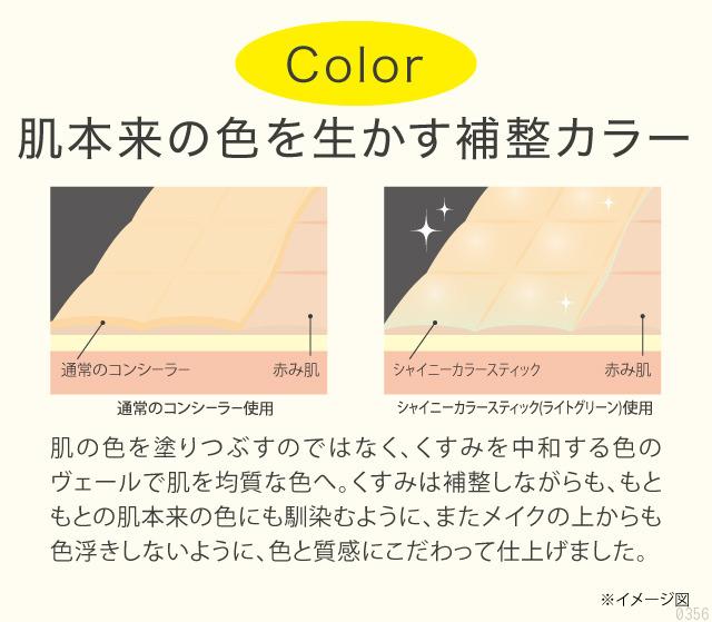 肌の色を塗りつぶすのではなく、肌本来の色を生かす補整カラー