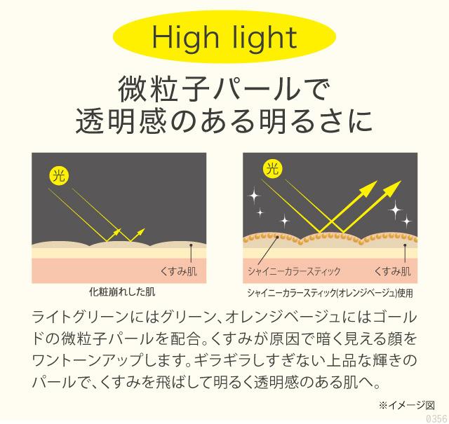 上品な輝きの微粒子パールで明るく透明感のある肌へ