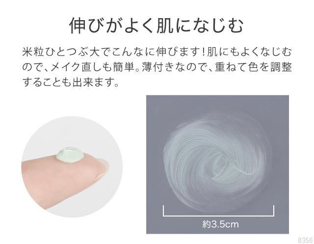 伸びがよく肌によくなじむので、メイク直しも簡単。重ねて色を調整することも出来ます。