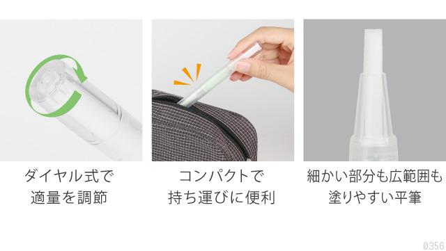 ダイヤル式で適量を調節、コンパクトで持ち運びに便利、細かい部分も広範囲も塗りやすい平筆
