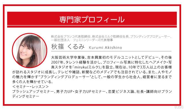 専門家プロフィール、秋篠くるみ タレント経験を活かし、写真スタジオを設立。メディアでも注目されている。