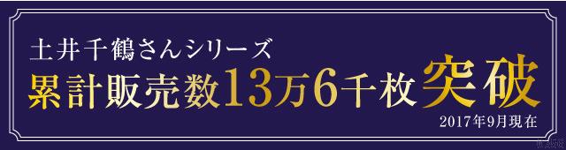 土井千鶴さんシリーズ累計販売数13万6千枚突破!