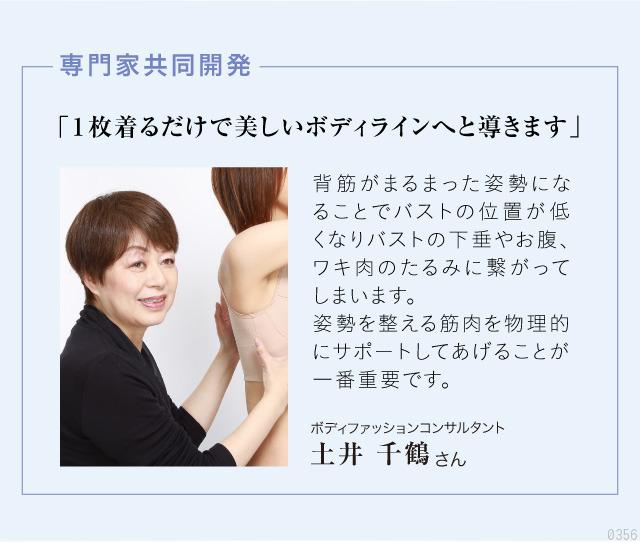 専門家共同開発、土井千鶴さん、姿勢を整える筋肉をサポートしてあげることが重要です