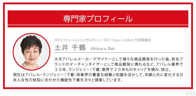 専門家プロフィール、土井千鶴、年齢と共に変化する日本人女性の体型に合わせた機能性下着を提案