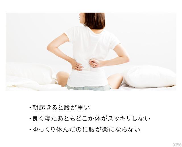 朝起きると腰が重い、体がスッキリしない、休んでも腰が楽にならない