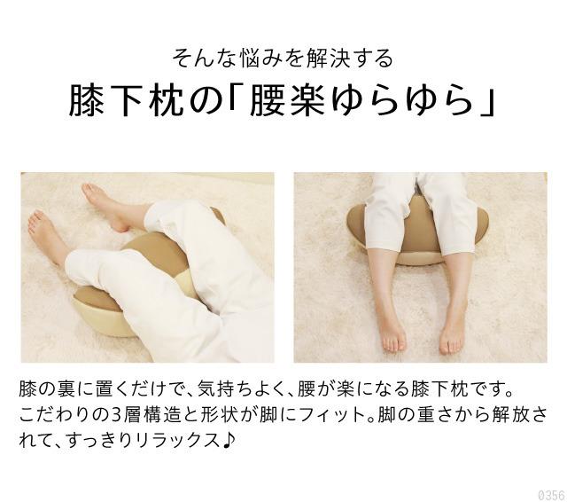 膝下枕の「腰楽ゆらゆら」選べるカバー3色
