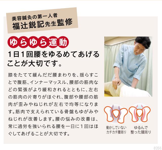 美容鍼灸の第一人者 福辻鋭記先生監修 ゆらゆら運動