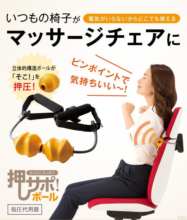 取り付け簡単!いつもの椅子がマッサージチェアに「押しサポ!ボール」
