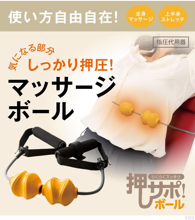 全身マッサージ、上半身ストレッチできる指圧代用器