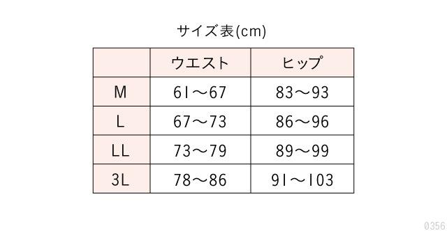 サイズ表、M、L、LL、3L