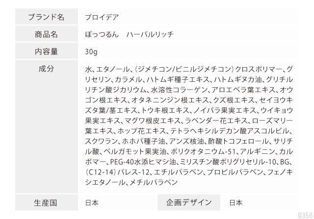 内容量 30g 成分 日本製