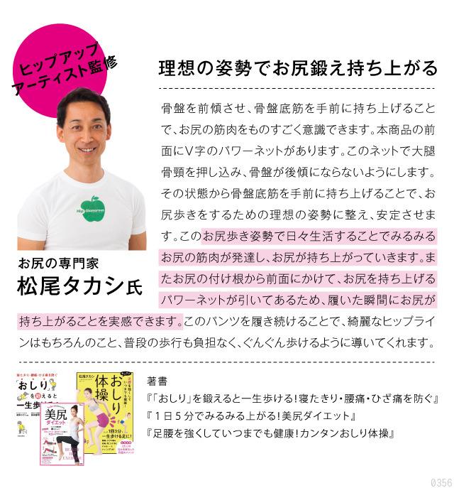 お尻の専門家松尾タカシ氏、理想の姿勢でお尻鍛え持ち上がる