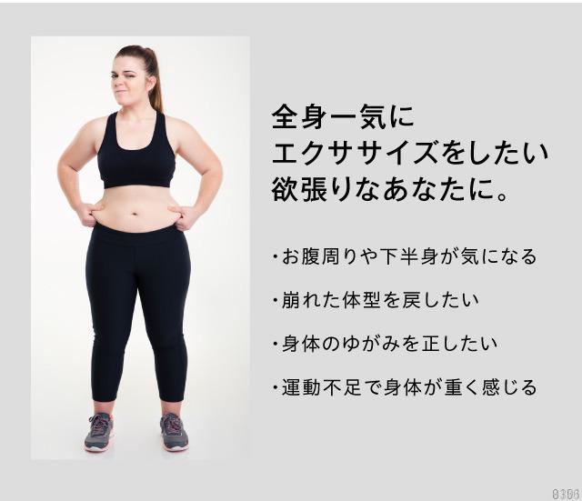 お腹周り、下半身、身体のゆがみ、全身一気にエクササイズ