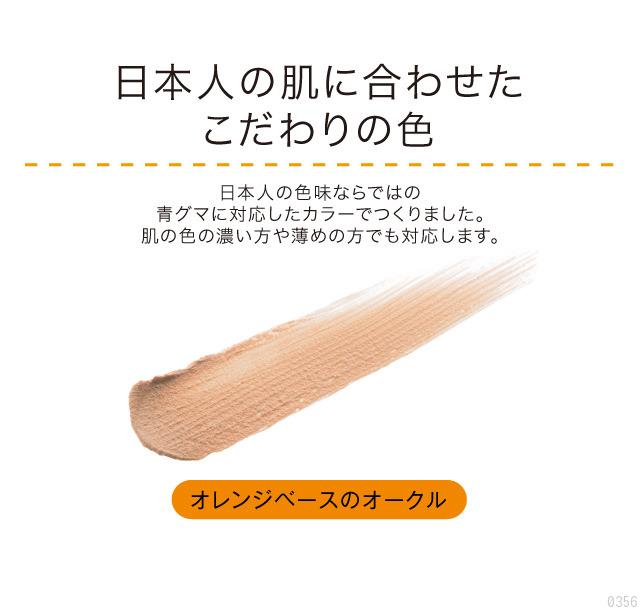 日本人の肌に合わせたこだわりの色、青グマに対応したオレンジベースのオークル