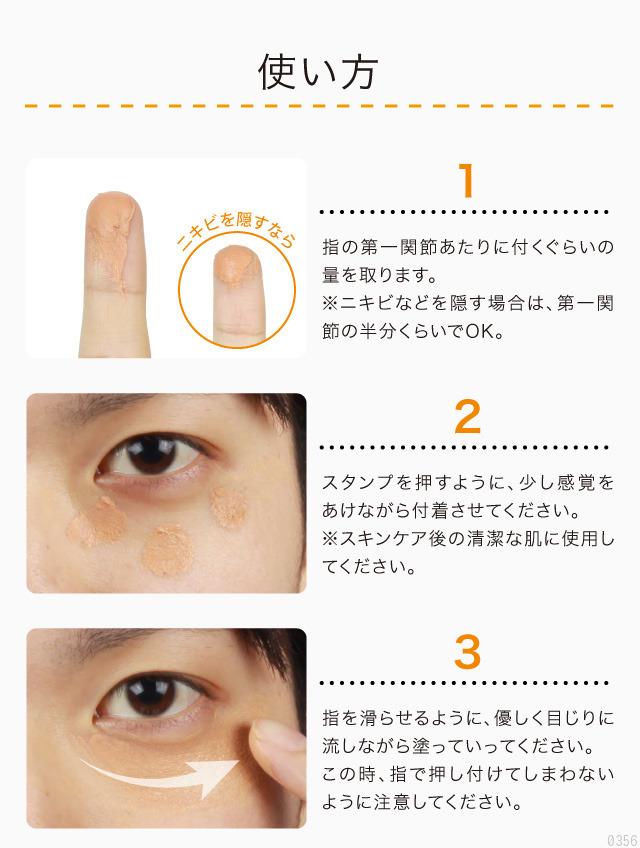 使い方、指にとる、スタンプを押すように、指を滑らせるように目じりに流す