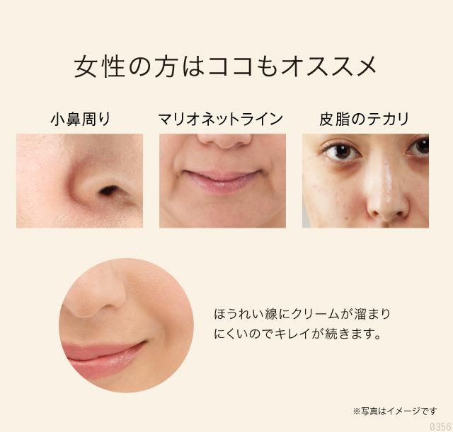 女性の方は小鼻周り、マリオネットライン、皮脂のテカリ、ほうれい線にも