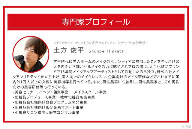専門家プロフィール、メイクアップアーティスト土方俊平、国内外1万人以上に美容指導、男性美容にも着目