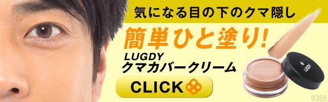 「LUGDY クマカバークリーム」ご購入はこちら