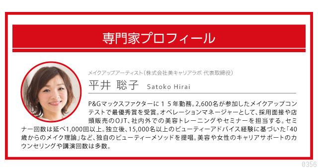 専門家プロフィール、メイクアップアーティスト平井聡子、「40歳からのメイク理論」など独自のメソッドを提唱