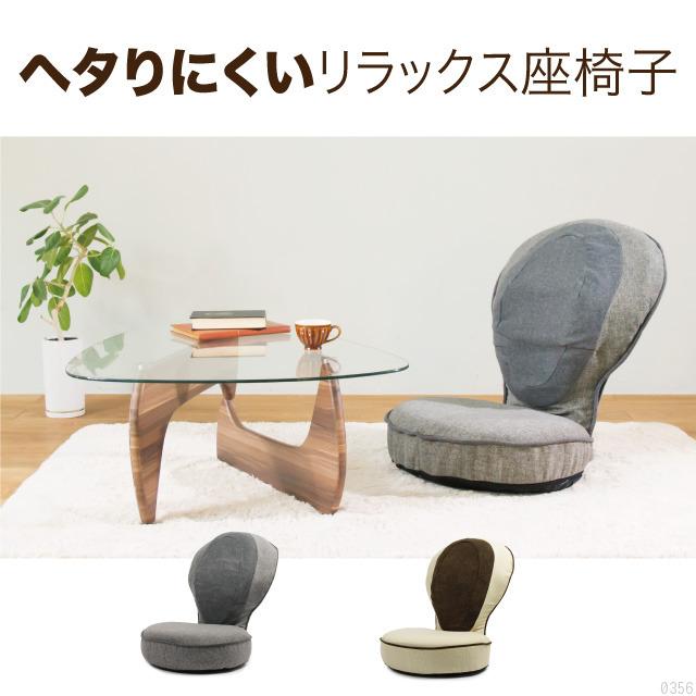 ベッドのようにゆったりできる座椅子