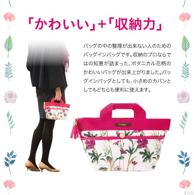 バッグの中の整理ができない人のためのバッグインバッグ、かわいい+収納