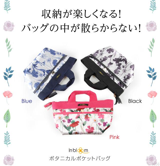 普段使いもOK!おしゃれで機能的なバッグインバッグ「インブルーム ボタニカルポケットバッグ」