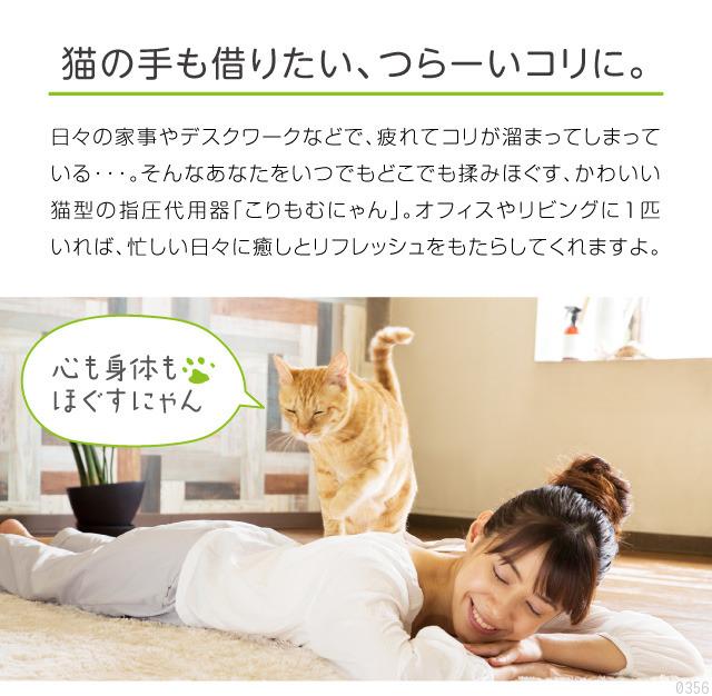 猫の手も借りたい、つらいコリに。猫型の指圧代用器、癒し、リフレッシュ