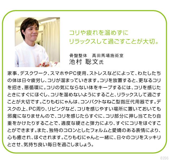 骨盤整体 高田馬場施術室 池村聡文氏 コリは溜めずにすぐほぐすことが大切です。