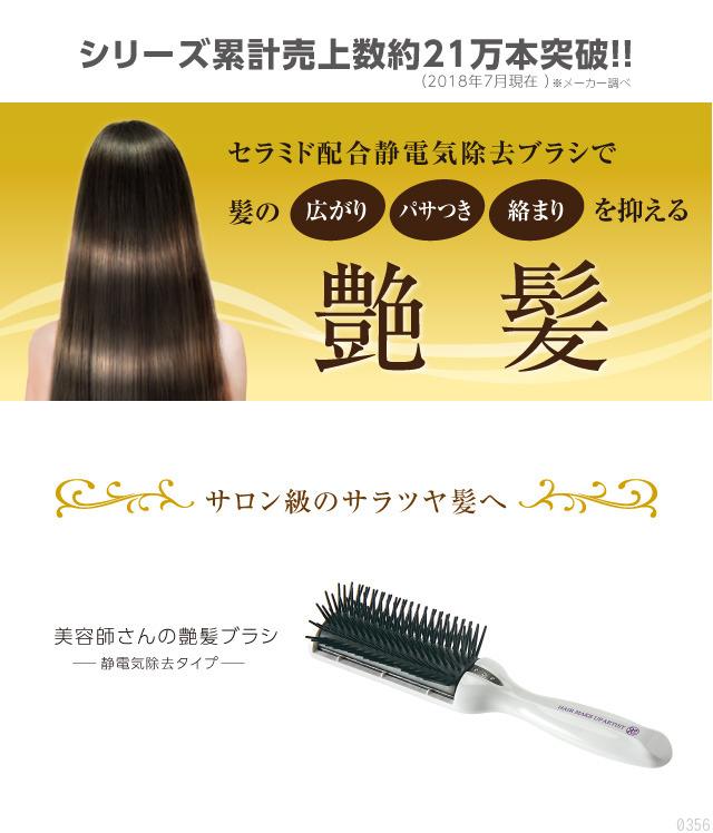 セラミド配合静電気除去ブラシで髪の広がりパサつき絡まりを抑える「美容師さんの艶髪ブラシ 静電気除去タイプ」