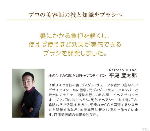 プロの美容師の技と知識をブラシへ、使えば使うほど効果を実感、トップスタイリスト平尾慶太郎