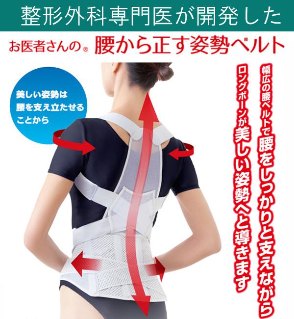 幅広の腰ベルトで腰をしっかりと支えながら美しい姿勢へと導く「お医者さんの腰から正す姿勢ベルト」