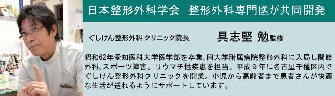 整形外科専門医が共同開発、日本整形外科学会 ぐしけん整形外科クリニック院長「具志堅 勉」監修