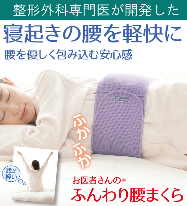 寝起きの腰を軽快に、腰を優しく包み込む「お医者さんのふんわり腰まくら」