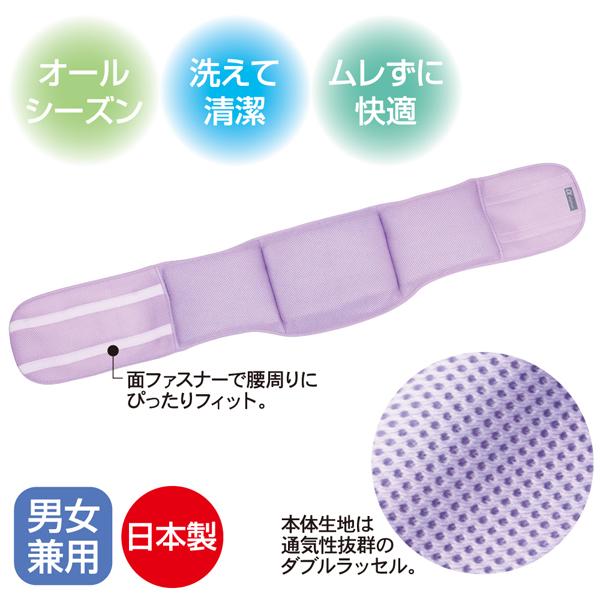 オールシーズン使えて洗えて清潔。本体生地は通気性抜群のダブルラッセルを使用。安心の日本製です