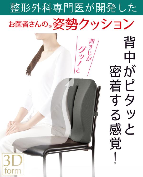 整形外科医専門医が開発した背すじがピタッと密着して正しい姿勢に導く「お医者さんの姿勢クッション」