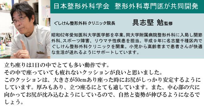 日本整形外科学会 ぐしけん整形外科クリニック院長「具志堅 勉」監修