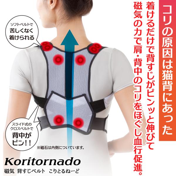 着るだけで背すじがピンッと伸びて磁気の力で肩・背中のコリをほぐし血行促進「磁気背すじベルトこりとるねーど」