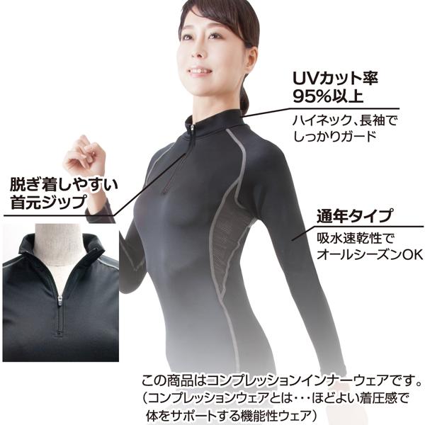 脱ぎ着しやすい首元ジップ。UVカット率95%以上でハイネック長袖でしっかり紫外線をガード。吸収速乾でオールシーズンOK。