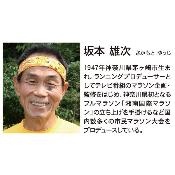 ランニングプロデューサー 坂本雄次。テレビ番組のマラソン企画・監修や国内数多くの市民マラソン大会のプロデュースをしている。