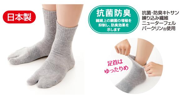 抗菌・防臭キトサン練り込み繊維ニューターフェルパークリン(R)使用繊維上の細菌の増殖を抑制し、防臭効果を示します。日本製・足首はゆたりめ。