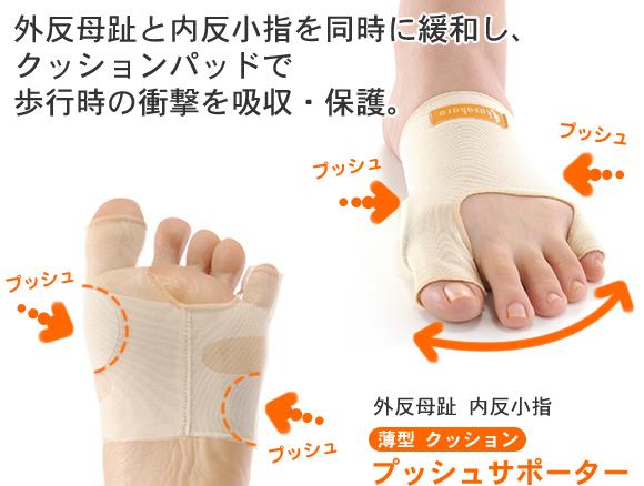 外反母趾と内反小指を同時に緩和しクッションパッドで歩行時の衝撃を吸収・保護「外反母趾・内反小指 薄型クッションプッシュサポーター」