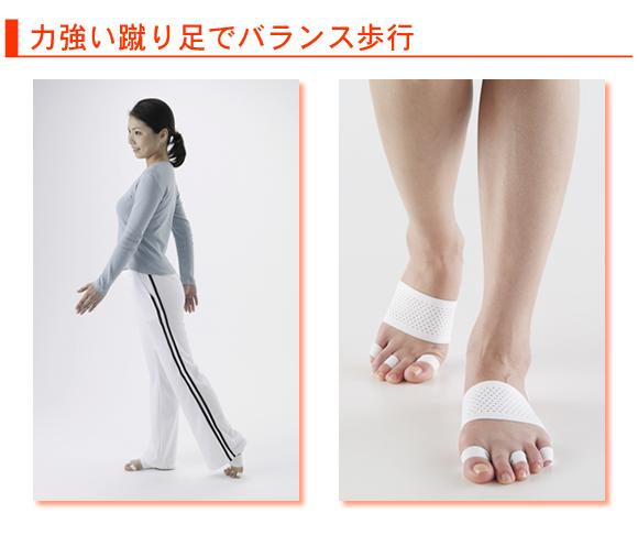 テーピング機能の3本のテープが足指をしっかり開かせ、正しい3点歩行を促し、理想の脚線美に近づけます。