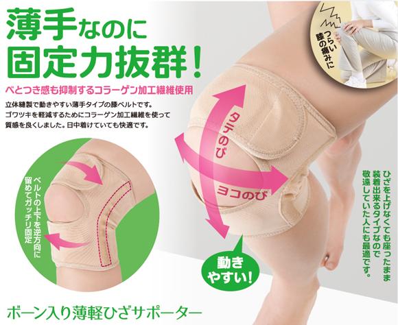 薄手なのに固定力抜群。べとつき感も抑制するコラーゲン加工繊維使用「ボーン入り薄軽ひざサポーター」