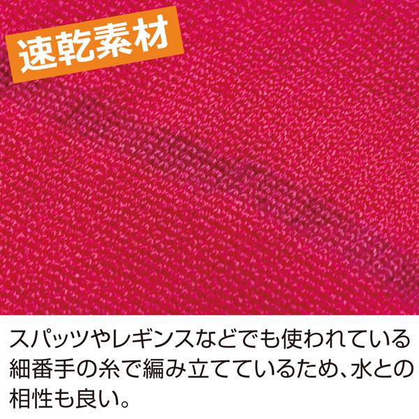 速乾素材・スパッツやレギンスなどでも使われている細番手の糸で編み立てているため、水との相性も良いです。