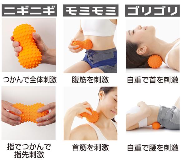 手で握って全体刺激。指でつかんで指先刺激。モミモミして腹痛や首筋を刺激。ゴリゴリと自重で首や腰を刺激。