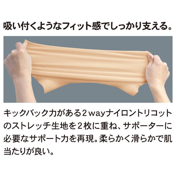 吸い付くようなフィット感でしっかり支える、柔らかく滑らかで肌当たりが良い