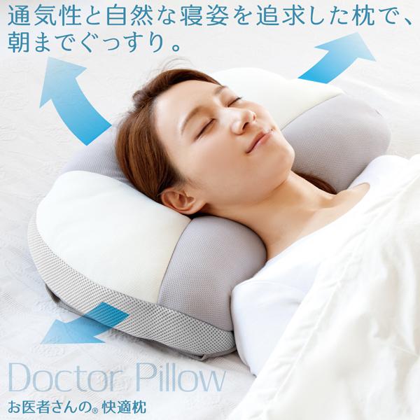 朝までぐっすり、自然な寝姿を追求した枕「お医者さんの快適枕」