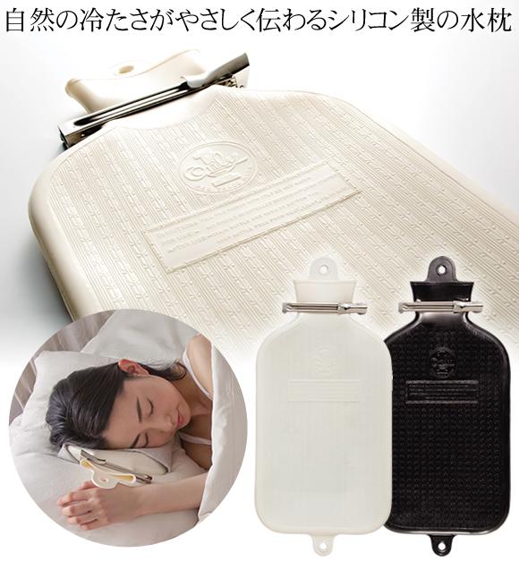 自然の冷たさがやさしく伝わるシリコン製の水枕